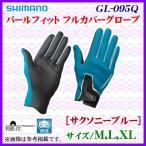 シマノ  パールフィット フルカバーグローブ  GL-095Q  サクソニーブルー  M  ( 定形外可) ( 2017年 9月新製品) Ξ