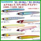 ( 在庫限り ) シマノ  エクスセンス スタッガリングスイマー 125S AR-C  XL-212Q  06T ジャイアン  125mm/21g/シンキング  ルアー ( 定形外可) * Ξ