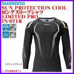 ( 生産未定 H30.4 )  シマノ  サンプロテクション クール ロングスリーブシャツ LTD  IN-071R  リミテッドブラック  M (定形外可) ( 2018年 3月新製品)