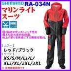 シマノ  18 マリンライトスーツ  RA-034N  レッド/ブラック  XLs  ( 2018年 3月新製品 )