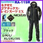 シマノ  ネクサス ゴアテックス レインスーツ EX  RA-119R  ブラック  XL ( 2018年 3月新製品) Ξ