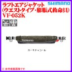 ( 生産未定 H30.3 )  シマノ  18 ラフトエアジャケット (ウエストタイプ・膨脹式救命具)  VF-052K  カーキチャコール  フリー ( 2018年 3月新製品)