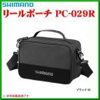 ( 8月末 生産予定 H30.4 )   シマノ  リールポーチ  PC-029R  ブラック  M  ( 2018年 3月新製品 )