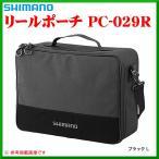 シマノ  リールポーチ  PC-029R  ブラック  L