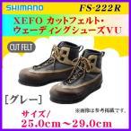 ( 先行予約 2月下旬〜3月上旬生産予定 )  シマノ  XEFO カットフェルト・ウェーディングシューズVU  FS-222R  グレー  28.0cm  ( 2018年 2月新製品)