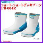 シマノ  ショート・ショートデッキブーツ  FB-064R  グレーブルー  M  ( 2018年 3月新製品 )