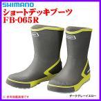( 10月末 生産予定 H30.5 )   シマノ  ショートデッキブーツ  FB-065R  ダークグレーイエロー  M  ( 2018年 3月新製品 )