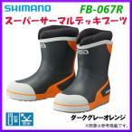 ( 生産未定 H30.10 )  シマノ  スーパーサーマルデッキブーツ  FB-067R  ダークグレーオレンジ  M/25〜25.5cm ( 2018年 9月新製品)