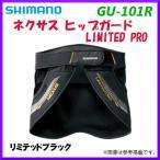 ( 生産未定 H31.1 )  シマノ  ネクサス ヒップガード リミテッドプロ  GU-101R  リミテッドブラック  XL  ( 2018年 9月新製品)