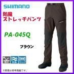 シマノ  18 防風ストレッチパンツ  PA-045Q  ブラウン  M  ( 2018年 9月新製品 )