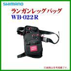 シマノ  ランガンレッグバッグ  WB-022R  ブラック  R (右足)