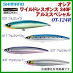 シマノ ワイルドレスポンス240F03T