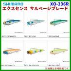 ( 在庫限り ) シマノ  エクスセンス サルベージブレード  XO-236R  04T マグマジャイアン  57mm/36g  ルアー ( 定形外可)   Ξ *