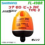 ( 期間限定 特価 )  シマノ  コア ゼロ-ピット  DVC タイプ-D  FL-49BR  オレンジ  00  ウキ  ( 定形外可 )   Ξ Ψ *