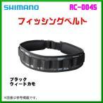 【 只今 欠品中 R2.6 】  シマノ  フィッシングベルト  AC-004S  ブラックウィードカモ  フリー ▲ ▲
