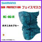 ( 先行予約 3月末〜4月末生産予定 )  シマノ  '19 サンプロテクション フェイスマスク  AC-061R  ボタニカルブルー  フリー  ( 2019年 3月新製品 )