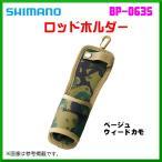 シマノ ロッドホルダー BP-063S
