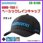 ( 先行予約 3月末〜4月末生産予定 )  シマノ  ゴアテックス ベーシックレインキャップ   CA-010S  ブラック  フリー  ( 2019年 3月新製品 )