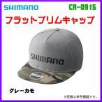 ( 先行予約 3月末〜4月末生産予定 )  シマノ  フラットブリムキャップ  CA-091S  グレーカモ  フリー  ( 2019年 3月新製品 )