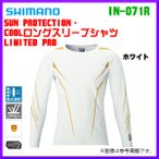 (先行予約 3月末〜4月生産予定) シマノ  '19 サンプロテクション クールロングスリーブシャツ リミテッドプロ IN-071R  ホワイト  3XL ( 2019年 3月新製品)