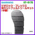 シマノ  ジオロック・フレックス3Dカットフェルトソールキット (中割)  KT-017S  L