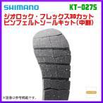 シマノ  ジオロック・フレックス3Dカットピンフェルトソールキット (中割)  KT-027S  3L