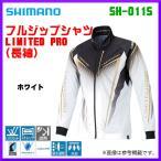 ( 先行予約 3月末〜4月末生産予定 )  シマノ  フルジップシャツ リミテッドプロ (長袖)   SH-011S  ホワイト  XL   ( 2019年 3月新製品 )