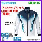 ( 先行予約 3月末〜4月末生産予定 )  シマノ  フルジップシャツ リミテッドプロ (長袖)   SH-011S  ホワイト/ブルー  2XL   ( 2019年 3月新製品 )