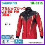 ( 先行予約 3月末〜4月末生産予定 )  シマノ  フルジップシャツ リミテッドプロ (長袖)   SH-011S  レッド  M   ( 2019年 3月新製品 )