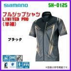 ( 先行予約 3月末〜4月末生産予定 )  シマノ  フルジップシャツ リミテッドプロ (半袖)   SH-012S  ブラック  L   ( 2019年 3月新製品 )