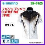 ( 先行予約 3月末〜4月末生産予定 )  シマノ  フルジップシャツ リミテッドプロ (半袖)   SH-012S  ホワイト  M   ( 2019年 3月新製品 )