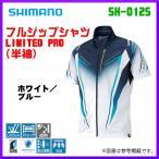 ( 先行予約 3月末〜4月末生産予定 )  シマノ  フルジップシャツ リミテッドプロ (半袖)   SH-012S  ホワイト/ブルー  M   ( 2019年 3月新製品 )
