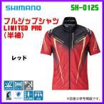 ( 先行予約 3月末〜4月末生産予定 )  シマノ  フルジップシャツ リミテッドプロ (半袖)   SH-012S  レッド  2XL   ( 2019年 3月新製品 )