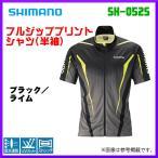 ( 先行予約 3月末〜4月末生産予定 )  シマノ  フルジッププリントシャツ (半袖)  SH-052S  ブラック/ライム  M   ( 2019年 3月新製品 )