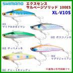 シマノ  エクスセンス サルベージソリッド 100ES  XL-V10S  005 チャートキャンディ  100mm/33g  ルアー  ▲ Ξ