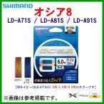 シマノ オシア 8 6号 300m LD-A71S