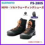 【 只今 欠品中 R2.2 】  シマノ  19 XEFO・ソルトウェーディングシューズ  FS-280S  ブラック/オレンジ  28.0cm