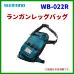 シマノ  ランガンレッグバッグ  WB-022R  ドレイニングブルー  R (右足)