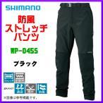 シマノ  防風ストレッチパンツ  WP-045S  ブラック  L  ( 2019年 9月新製品 )