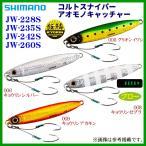 シマノ  コルトスナイパー アオモノキャッチャー  JW-242S  006 キョウリンシルバー  42g  ルアー ( 2019年 8月新製品 )