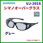 19年7月新商品 シマノ オーバーグラス UJ-201S ブラック グレー