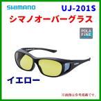 19年7月新商品 シマノ オーバーグラス UJ-201S ブラック イエロー