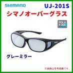 ( 先行予約 7月末〜8月末生産予定 ) シマノ  オーバーグラス  UJ-201S  フレーム/ ブラック  レンズ/ グレーミラー  ( 2019年 7月新製品 )