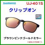 19年7月新商品 シマノ クリップオン UJ-401S ブラック ブラウンピンクゴールドミラー