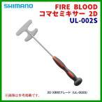 е╖е▐е╬ ббFIRE BLOOD е│е▐е╗е▀ене╡б╝ 2D ббUL-002S бб┴┤─╣42cm ббб╩ 2019╟п 9╖ю┐╖└╜╔╩ б╦ жо