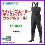 シマノ  ハイパーウェーダー ( チェストハイ・ラジアルソール )  FF-054T  ブラック  LL  ( 2020年 3月新製品 )