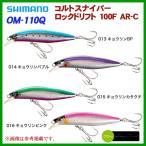 シマノ  コルトスナイパー ロックドリフト 100F AR-C  OM-110Q  013 キョウリンBP  ルアー ( 2020年 6月新製品 )