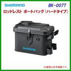 シマノ  ロッドレスト ボートバッグ (ハードタイプ)  BK-007T  ブラック  32L  ( 2020年 9月新製品 ) Ξ
