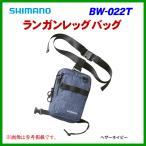 ( 先行予約  7月末〜8月 生産予定 )  シマノ  ランガンレッグバッグ  BW-022T  ヘザーネイビー  ( 2020年 7月新製品 )