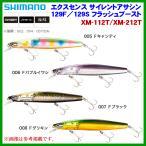 (先行予約/4 10月末〜11月生産予定)  シマノ  エクスセンス サイレントアサシン 129F フラッシュブースト  XM-112T  008 Fグリキン  ルアー